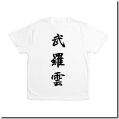 smith_in_japanese_kanji_name_mens_all_over_print (1)