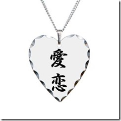 smith_in_japanese_kanji_name_necklace